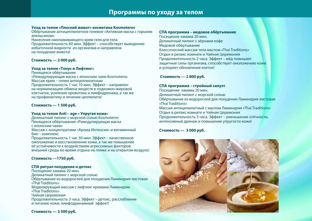 Программа похудения в кисловодске